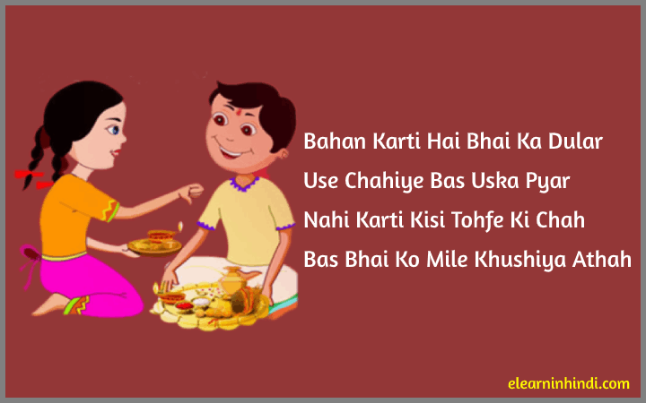 bhaidooj wishes for brother in hindi