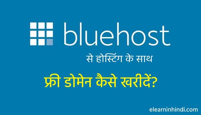 bluehost se hosting ke sath free domain kaise kharide