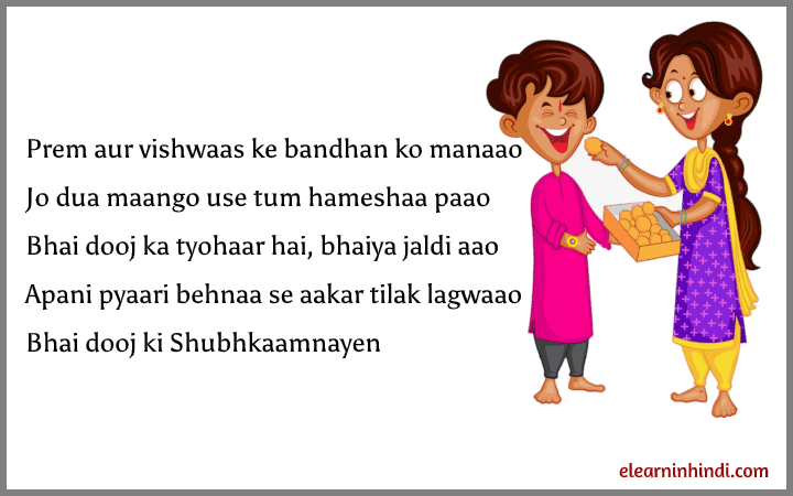 happy bhaidooj images in hindi 2020