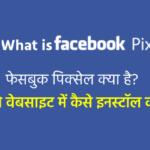 facebook pixel kya hai