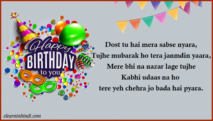 birthday-wishes-in-hindi-2020