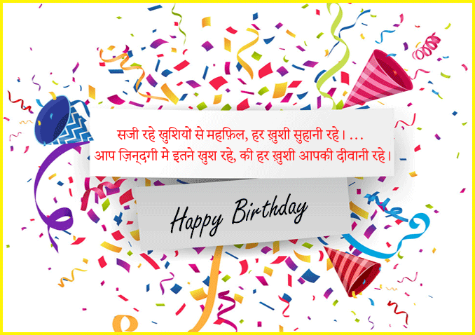 happy-birthday-shayari-in-hindi