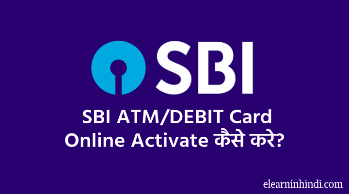 online sbi debit card activate kaise kare full guide in hindi