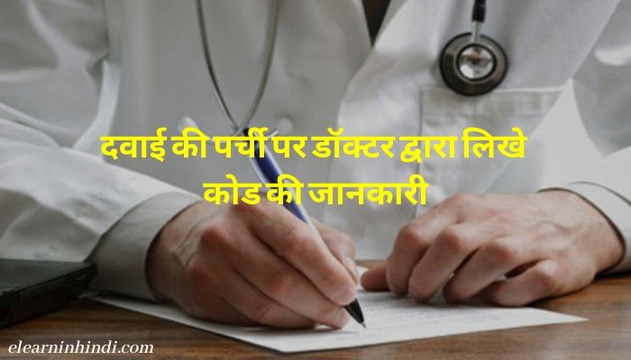 Doctor prescription codes in hindi