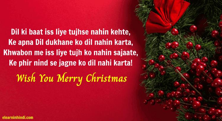 christmas wishes images hindi