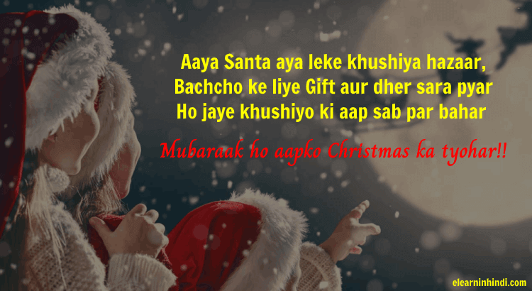 christmas wishes in hindi images