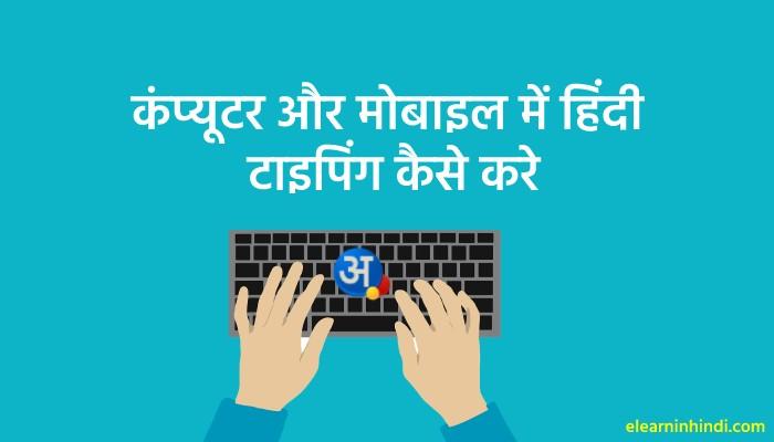 hindi me typing kaise kare 2020