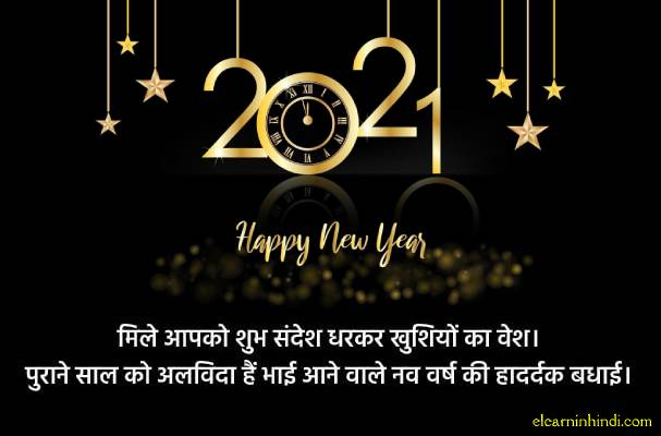 new year wishes photo in hindi
