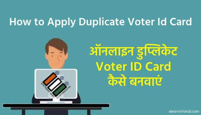 Duplicate voter id card kaise banaye 2020