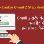 Gmail 2 step verification kya hai