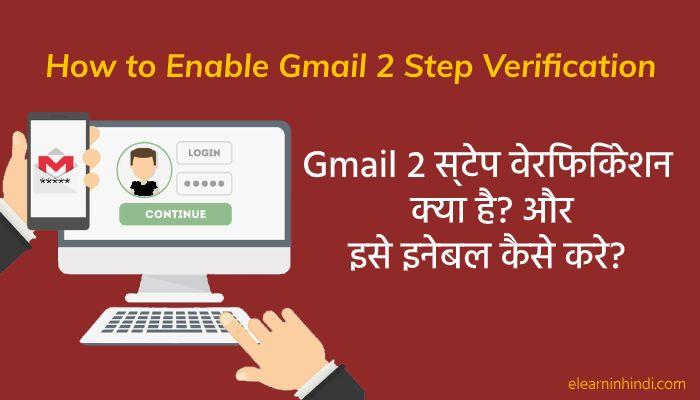 Gmail 2 step verification kya hai