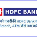 HDFC ATM near me