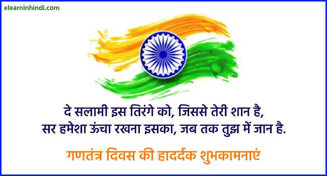 Happy republic day wishes in hindi 2020