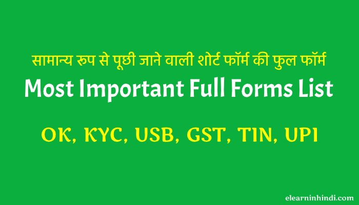 Most Important Full Form list hindi