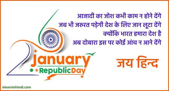 Republic day hindi shayari