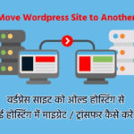 Wordpress site ko old hosting se new hosting me transfer kaise kare
