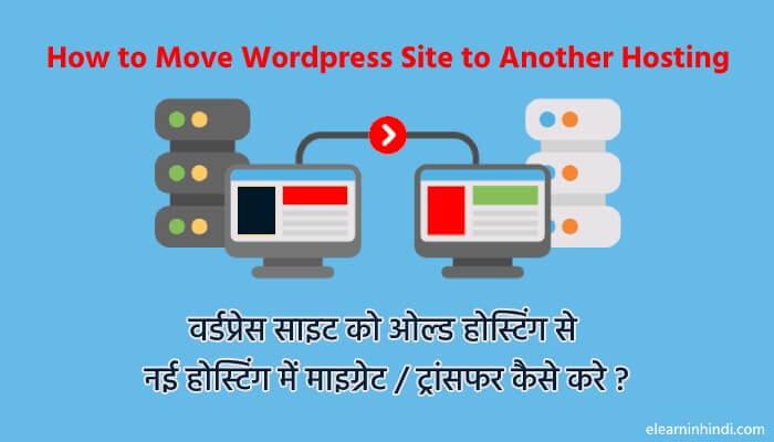 Wordpress site ko old hosting se new hosting me transfer kaise kare
