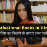 Best Motivational Books in Hindi