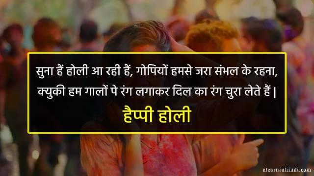 Happy holi photo in hindi 2020