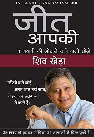 Jeet Aapki motivational book