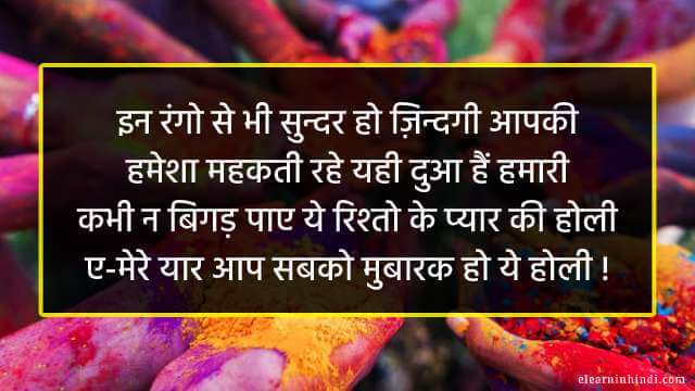 holi images in hindi 2020