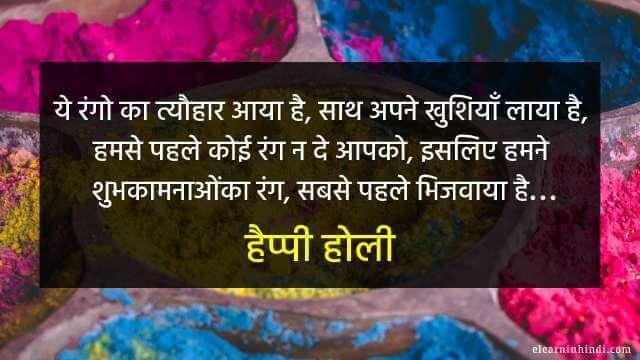 happy holi message hindi