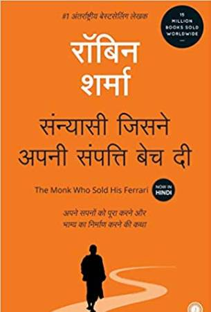 self help motivational books hin hindi