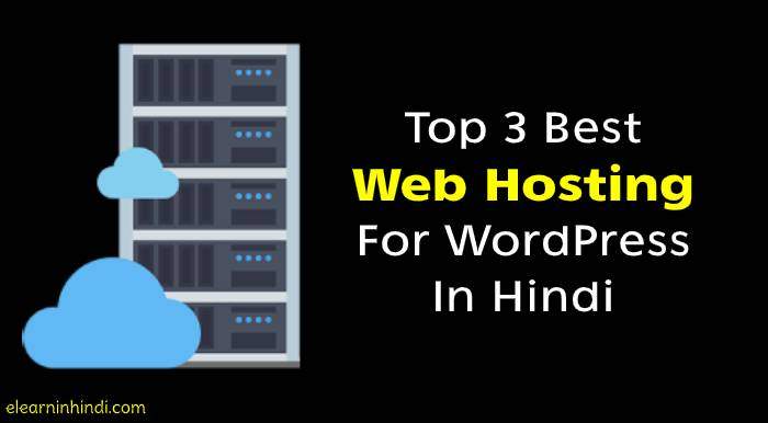 Best web hosting for wordpress in hindi