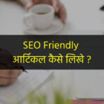 seo friendly article kaise likhe 2021
