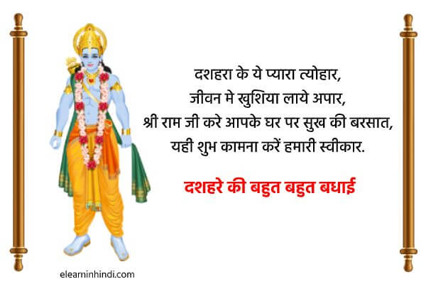 dussehra wishes in hindi 2020
