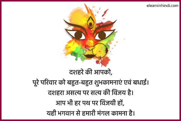 dussehra wishes photo in hindi