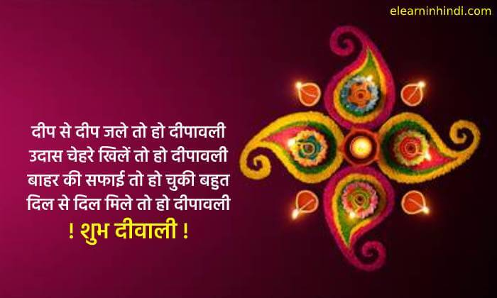 Happy Diwali Wishes pics in Hindi