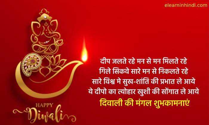 happy diwali wishes quotes images